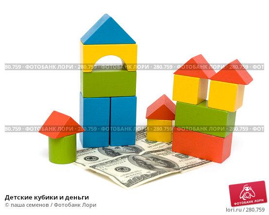 Детские кубики и деньги, фото № 280759, снято 17 апреля 2008 г. (c) паша семенов / Фотобанк Лори