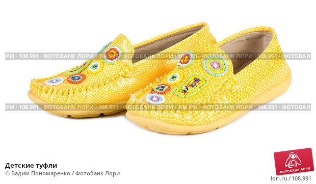 Детские туфли, фото № 108991, снято 27 октября 2007 г. (c) Вадим Пономаренко / Фотобанк Лори