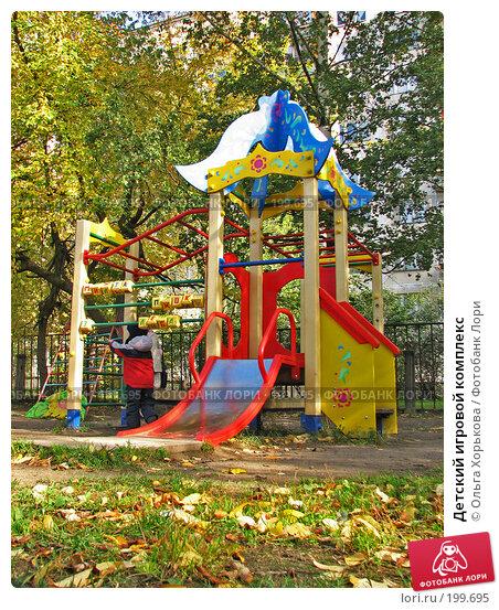 Купить «Детский игровой комплекс», фото № 199695, снято 23 сентября 2007 г. (c) Ольга Хорькова / Фотобанк Лори