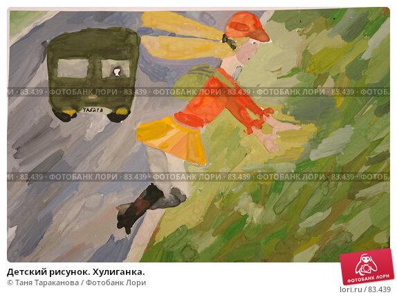 Детский рисунок. Хулиганка., иллюстрация № 83439 (c) Таня Тараканова / Фотобанк Лори