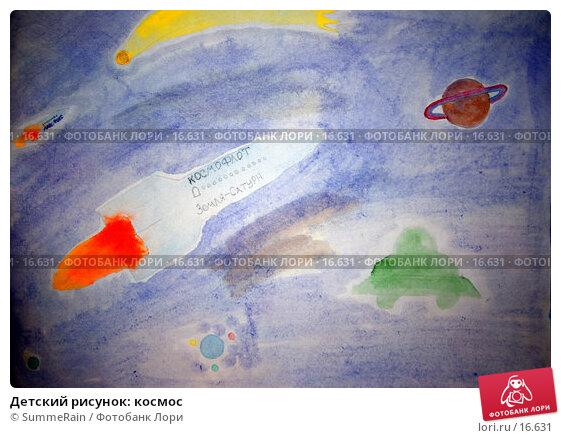 Детский рисунок: космос, иллюстрация № 16631 (c) SummeRain / Фотобанк Лори