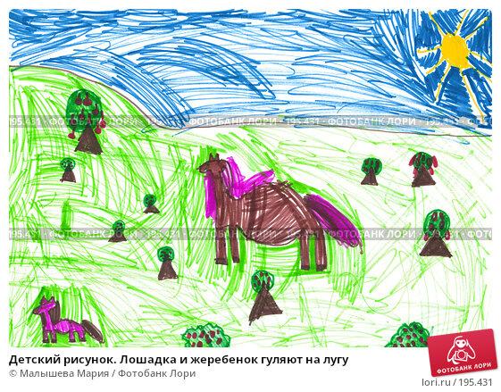 Детский рисунок. Лошадка и жеребенок гуляют на лугу, иллюстрация № 195431 (c) Малышева Мария / Фотобанк Лори