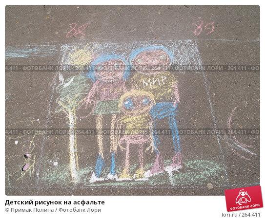 Купить «Детский рисунок на асфальте», иллюстрация № 264411 (c) Примак Полина / Фотобанк Лори