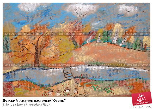 """Детский рисунок пастелью """"Осень"""", фото № 613795, снято 23 июля 2017 г. (c) Титова Елена / Фотобанк Лори"""