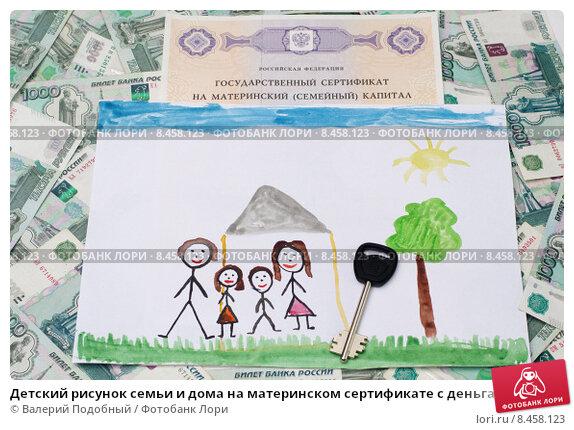 Купить «Детский рисунок семьи и дома на материнском сертификате с деньгами», фото № 8458123, снято 19 июля 2015 г. (c) Валерий Подобный / Фотобанк Лори