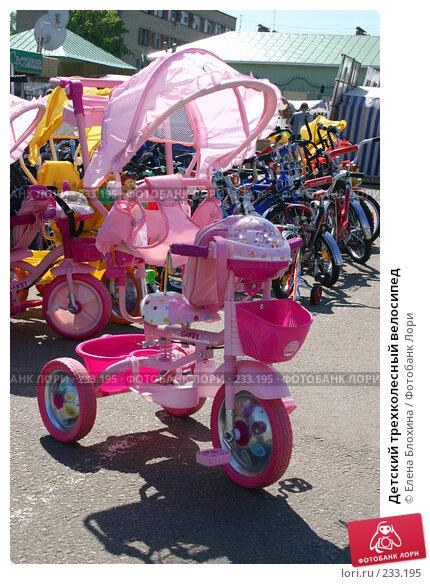 Детский трехколесный велосипед, фото № 233195, снято 18 мая 2007 г. (c) Елена Блохина / Фотобанк Лори