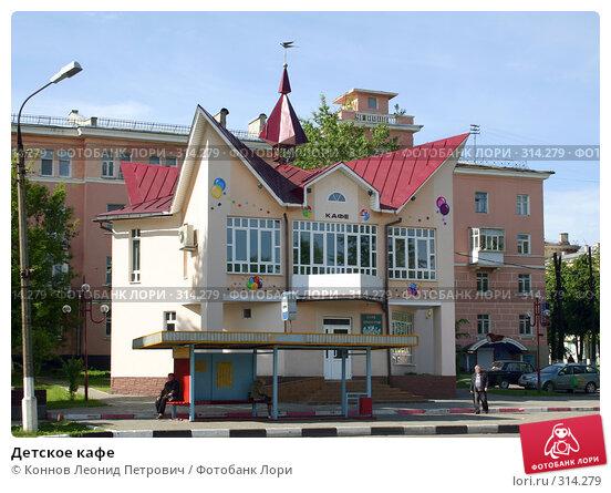 Купить «Детское кафе», фото № 314279, снято 7 июня 2008 г. (c) Коннов Леонид Петрович / Фотобанк Лори