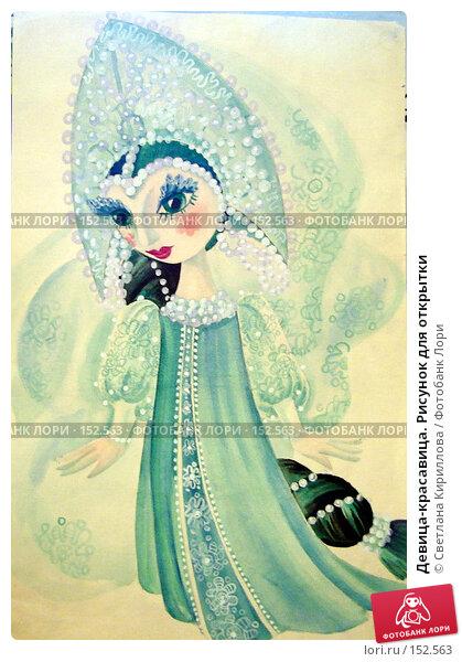 Девица-красавица. Рисунок для открытки, фото № 152563, снято 12 августа 2006 г. (c) Светлана Кириллова / Фотобанк Лори