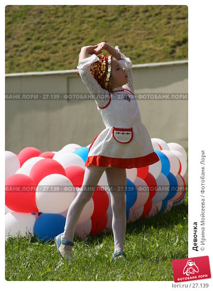 Девочка, эксклюзивное фото № 27139, снято 3 июля 2005 г. (c) Ирина Мойсеева / Фотобанк Лори