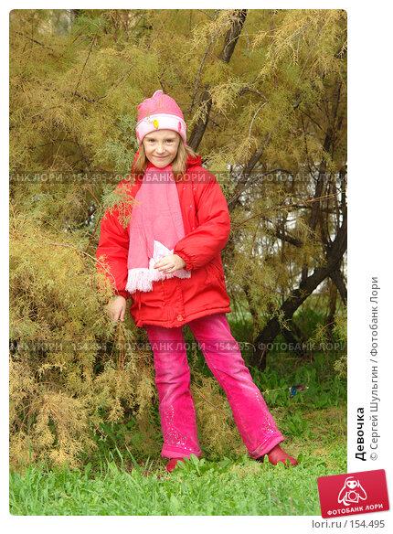 Девочка, фото № 154495, снято 31 октября 2007 г. (c) Сергей Шульгин / Фотобанк Лори