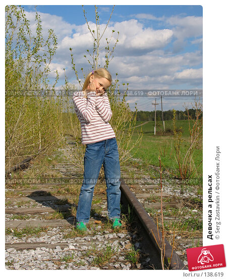 Купить «Девочка а рельсах», фото № 138619, снято 14 мая 2005 г. (c) Serg Zastavkin / Фотобанк Лори