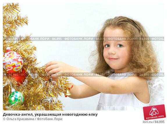 Девочка-ангел, украшающая новогоднюю елку, фото № 84895, снято 28 июля 2007 г. (c) Ольга Красавина / Фотобанк Лори