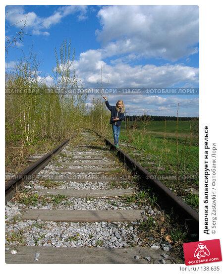 Девочка балансирует на рельсе, фото № 138635, снято 14 мая 2005 г. (c) Serg Zastavkin / Фотобанк Лори