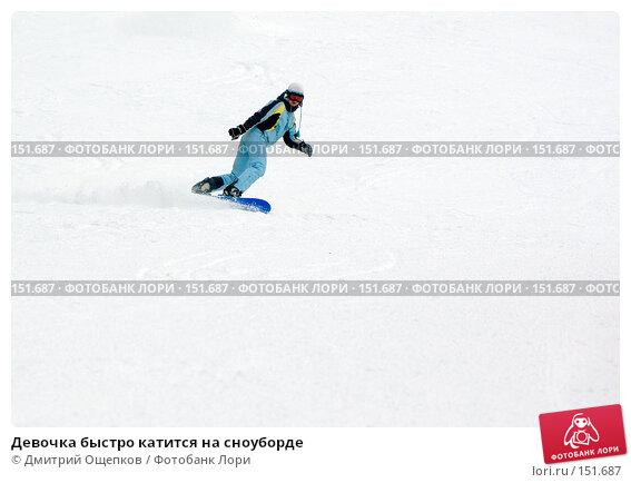Девочка быстро катится на сноуборде, фото № 151687, снято 18 марта 2007 г. (c) Дмитрий Ощепков / Фотобанк Лори