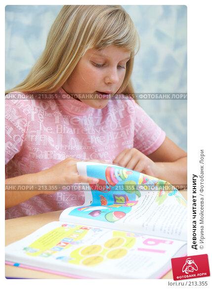 Девочка читает книгу, фото № 213355, снято 19 августа 2007 г. (c) Ирина Мойсеева / Фотобанк Лори