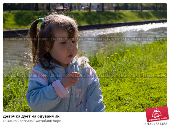 Девочка дует на одуванчик, фото № 334683, снято 23 мая 2007 г. (c) Ольга Сапегина / Фотобанк Лори