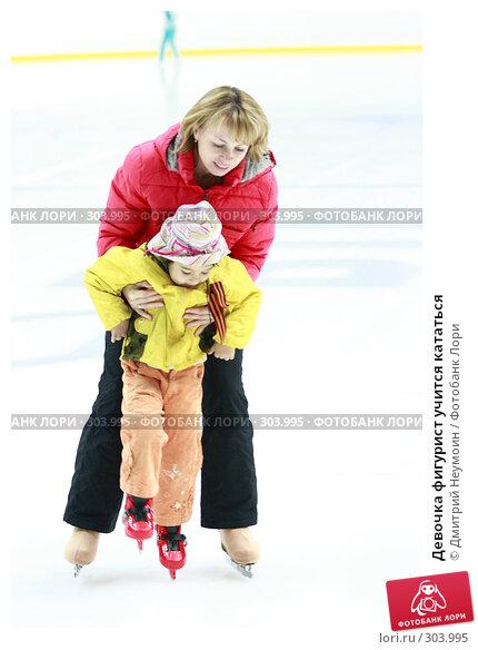 Девочка фигурист учится кататься, эксклюзивное фото № 303995, снято 18 мая 2008 г. (c) Дмитрий Неумоин / Фотобанк Лори