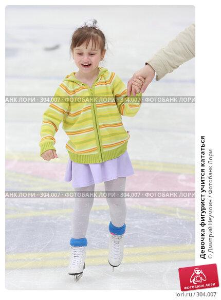 Девочка фигурист учится кататься, эксклюзивное фото № 304007, снято 18 мая 2008 г. (c) Дмитрий Неумоин / Фотобанк Лори