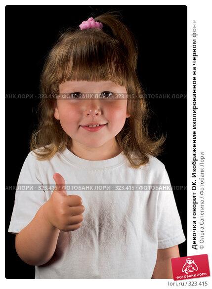 Девочка говорит ОК. Изображение изолированное на черном фоне, фото № 323415, снято 25 июня 2007 г. (c) Ольга Сапегина / Фотобанк Лори
