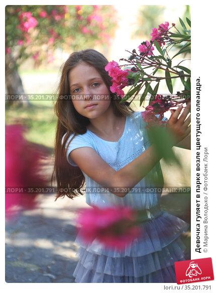 Девочка гуляет в парке возле цветущего олеандра. Стоковое фото, фотограф Марина Володько / Фотобанк Лори