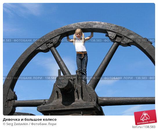 Девочка и большое колесо, фото № 138583, снято 3 июня 2005 г. (c) Serg Zastavkin / Фотобанк Лори