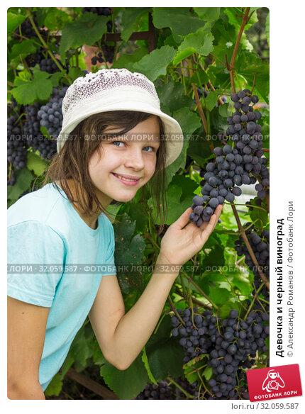 Девочка и черный виноград. Стоковое фото, фотограф Александр Романов / Фотобанк Лори