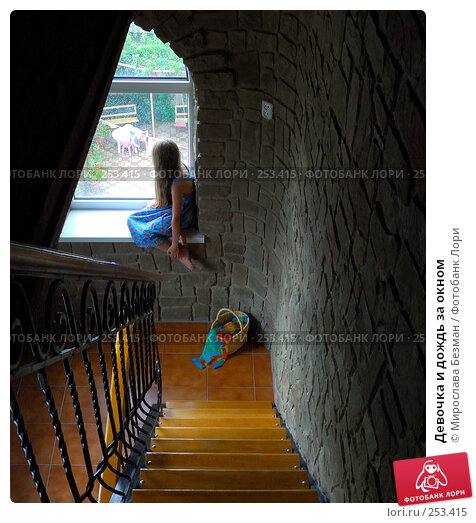 Купить «Девочка и дождь за окном», фото № 253415, снято 7 сентября 2007 г. (c) Мирослава Безман / Фотобанк Лори