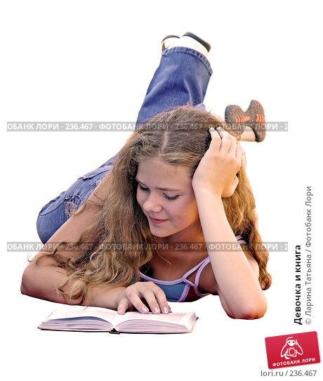 Девочка и книга, фото № 236467, снято 17 августа 2007 г. (c) Ларина Татьяна / Фотобанк Лори