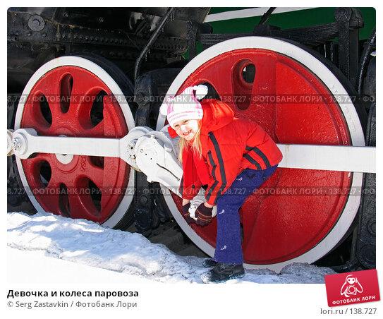 Девочка и колеса паровоза, фото № 138727, снято 9 апреля 2005 г. (c) Serg Zastavkin / Фотобанк Лори