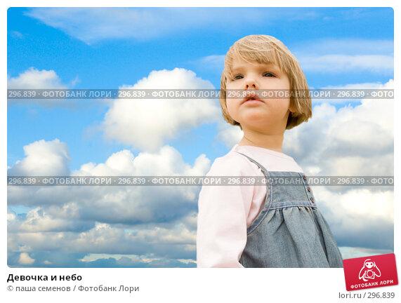Девочка и небо, фото № 296839, снято 14 марта 2008 г. (c) паша семенов / Фотобанк Лори