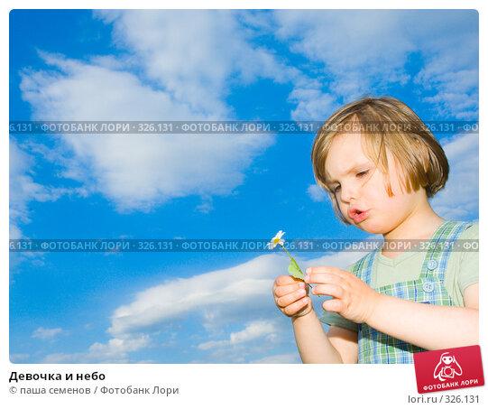 Девочка и небо, фото № 326131, снято 11 июня 2008 г. (c) паша семенов / Фотобанк Лори