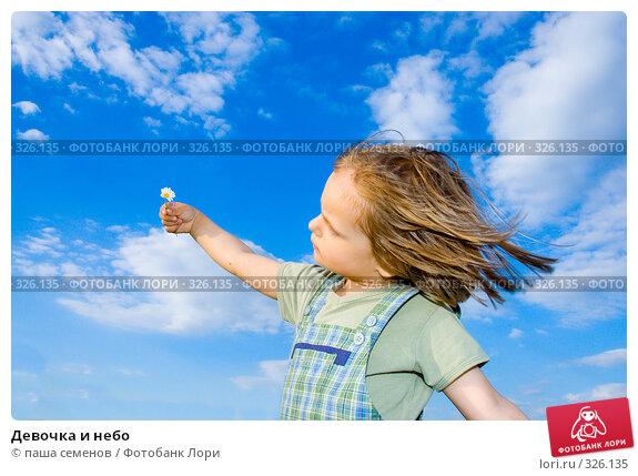 Девочка и небо, фото № 326135, снято 11 июня 2008 г. (c) паша семенов / Фотобанк Лори