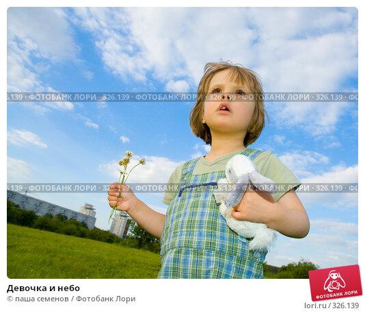 Девочка и небо, фото № 326139, снято 11 июня 2008 г. (c) паша семенов / Фотобанк Лори