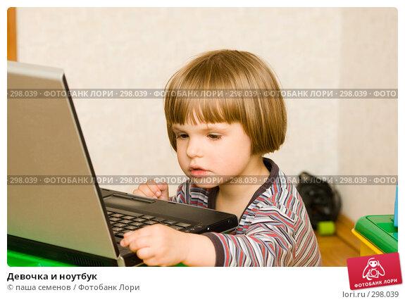Девочка и ноутбук, фото № 298039, снято 17 мая 2008 г. (c) паша семенов / Фотобанк Лори
