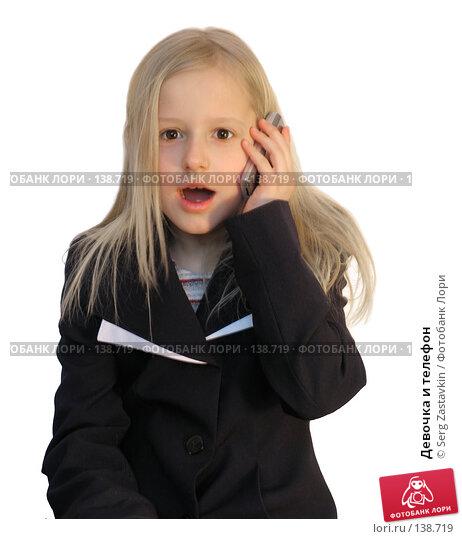 Девочка и телефон, фото № 138719, снято 23 февраля 2005 г. (c) Serg Zastavkin / Фотобанк Лори