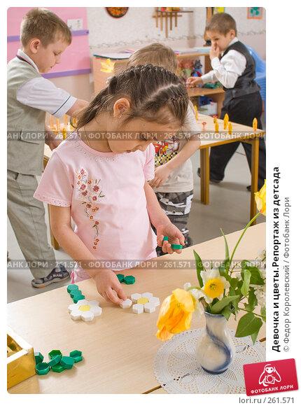 Девочка и цветы.Репортаж из детсада, фото № 261571, снято 24 апреля 2008 г. (c) Федор Королевский / Фотобанк Лори