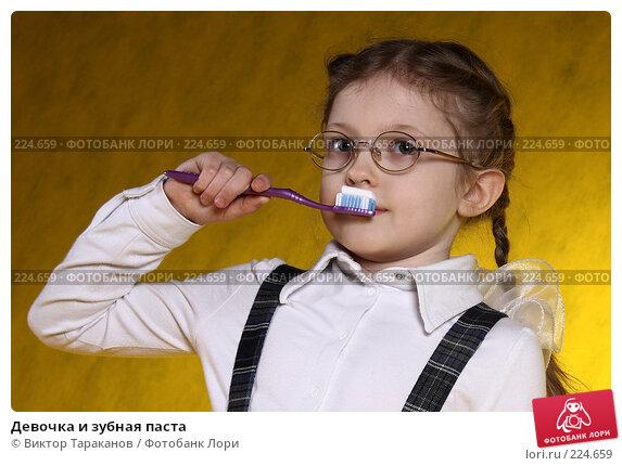 Девочка и зубная паста, эксклюзивное фото № 224659, снято 1 марта 2008 г. (c) Виктор Тараканов / Фотобанк Лори