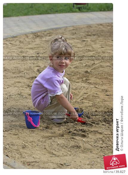 Девочка играет, фото № 39827, снято 29 августа 2006 г. (c) Ольга Шаран / Фотобанк Лори
