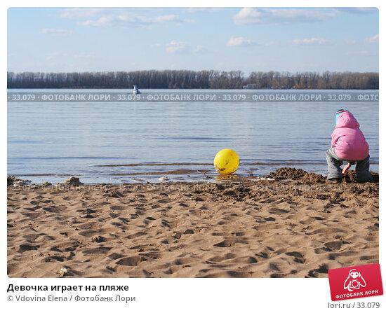 Девочка играет на пляже, фото № 33079, снято 15 апреля 2007 г. (c) Vdovina Elena / Фотобанк Лори