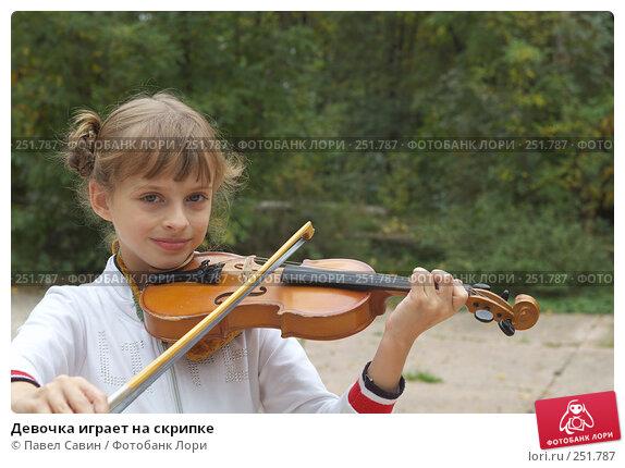 Девочка играет на скрипке, фото № 251787, снято 25 апреля 2017 г. (c) Павел Савин / Фотобанк Лори