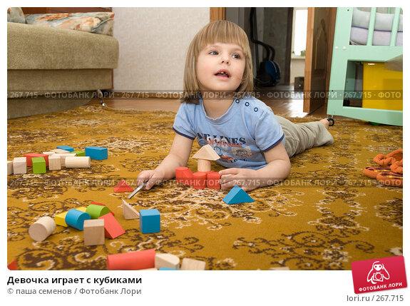 Девочка играет с кубиками, фото № 267715, снято 4 апреля 2008 г. (c) паша семенов / Фотобанк Лори