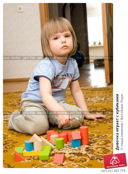 Купить «Девочка играет с кубиками», фото № 267719, снято 4 апреля 2008 г. (c) паша семенов / Фотобанк Лори