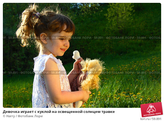Девочка играет с куклой на освещенной солнцем травке, фото № 59891, снято 22 мая 2006 г. (c) Harry / Фотобанк Лори