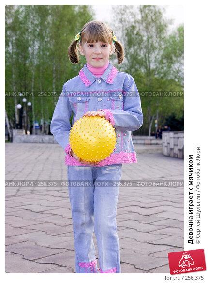 Девочка играет с мячиком, фото № 256375, снято 16 апреля 2008 г. (c) Сергей Шульгин / Фотобанк Лори