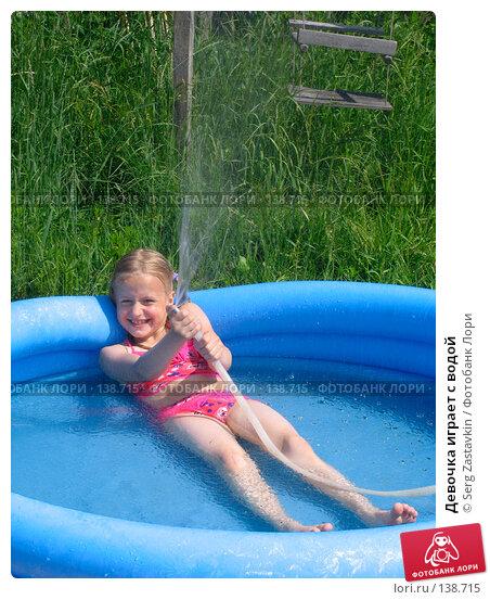 Купить «Девочка играет с водой», фото № 138715, снято 2 июля 2005 г. (c) Serg Zastavkin / Фотобанк Лори