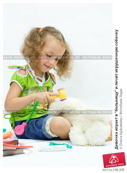 """Девочка играет в """"больницу"""" и лечит игрушечную собачку, фото № 68335, снято 28 июля 2007 г. (c) Ольга Красавина / Фотобанк Лори"""