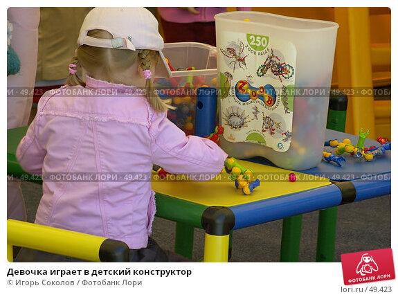 Девочка играет в детский конструктор, эксклюзивное фото № 49423, снято 10 декабря 2016 г. (c) Игорь Соколов / Фотобанк Лори