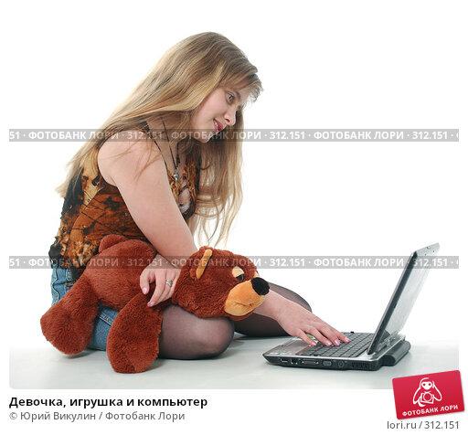 Девочка, игрушка и компьютер, фото № 312151, снято 15 мая 2008 г. (c) Юрий Викулин / Фотобанк Лори