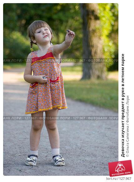 Девочка изучает предмет в руке в летнем парке, фото № 127967, снято 23 августа 2007 г. (c) Ольга Сапегина / Фотобанк Лори