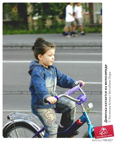 Девочка катается на велосипеде, фото № 180827, снято 16 августа 2006 г. (c) Логинова Елена / Фотобанк Лори